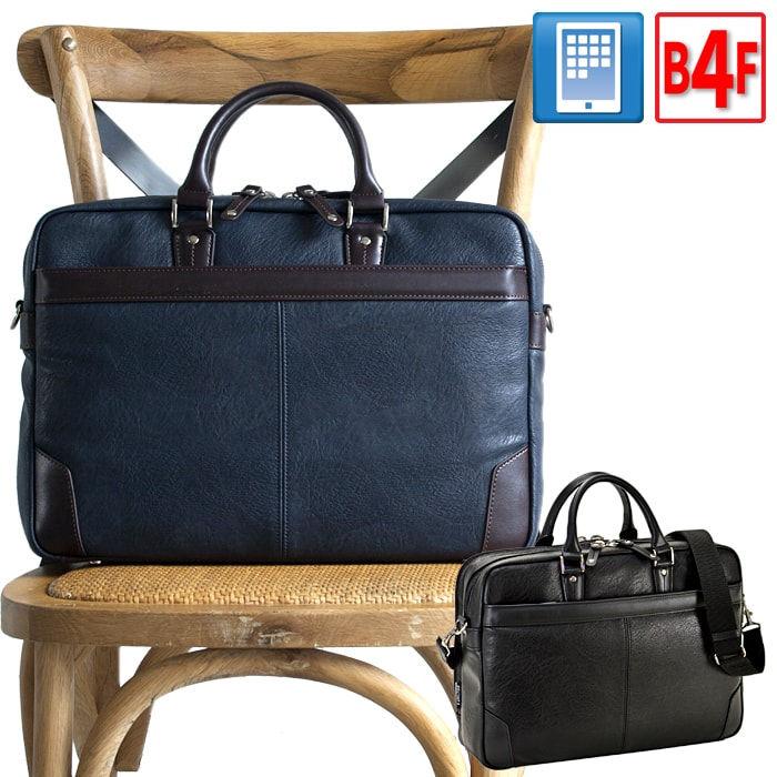 ビジネスバッグ メンズ 軽量 ショルダー付き 通勤バッグ ブリーフケース B4 A4 2ルーム サブルーム付き HAMILTON 合皮ビジネスシリーズ No.26626【豊岡・平野鞄】