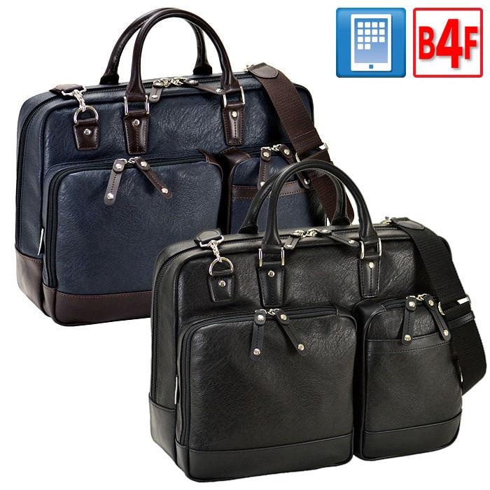 ビジネスバッグ メンズ 軽量 ショルダー付き 通勤バッグ ブリーフケース B4 A4 2way 出張 HAMILTON 合皮ビジネスシリーズ No.26627【豊岡・平野鞄】