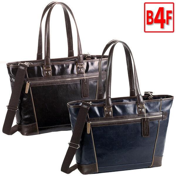 ビジネスバッグ メンズ B4F A4F ブリーフケース バイカラー トートバッグ 大きめ 37cm HAMILTON 合皮カラーコンビシリーズ No.53405【豊岡・平野鞄】