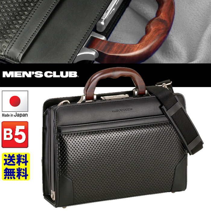 メンズクラブ【MEN'S CLUB】ミニダレス ディンプル加工ダレスバッグ 天然木取っ手【平野鞄】#22238