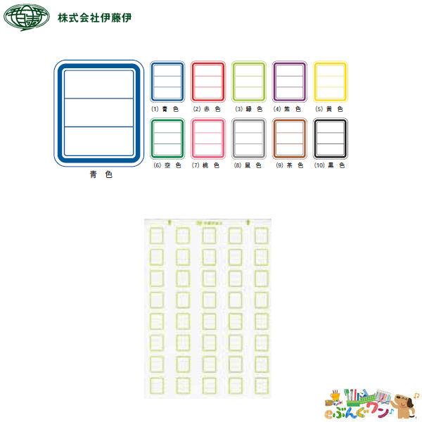 伊藤伊 司書業務用品<レーザープリンター用ラベル>レーザープリンター用三段ラベル(4000枚入)2290
