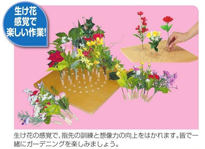 【送料無料】DLM  介護予防(認知症予防~レクリエーション~) ~お花でガーデニングA~ CA001【m15029】