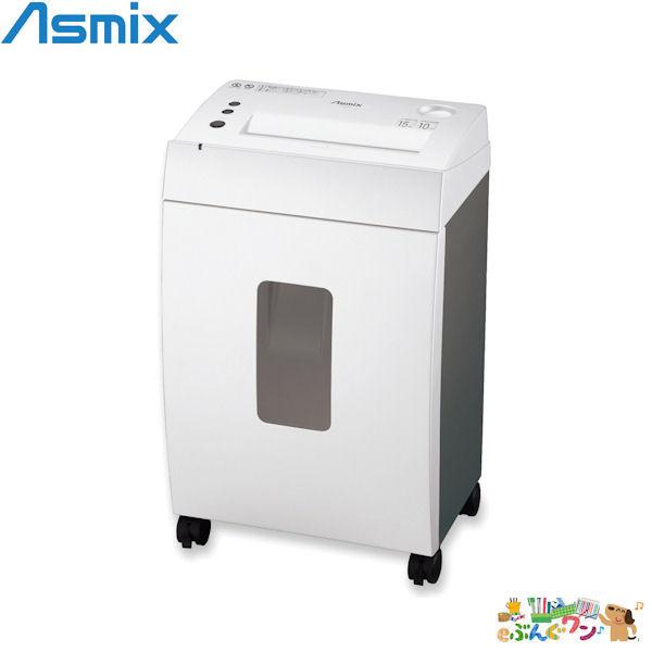 【送料無料・代引不可】Asmix(アスカ)クロスカットシュレッダー S50 【7972007】