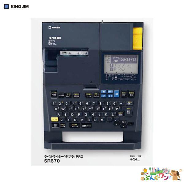 キングジム 「テプラ」PRO SRシリーズ ラベルライター SR670 テプラ 本体