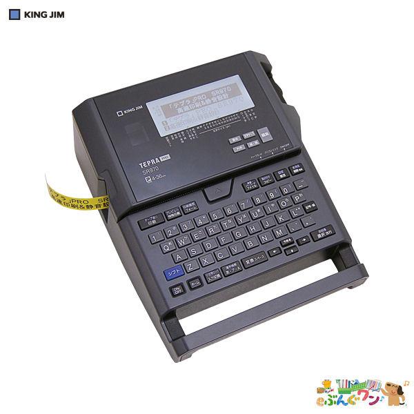 キングジム 「テプラ」PRO SRシリーズ ラベルライター テプラ 本体 SR970【a24519】
