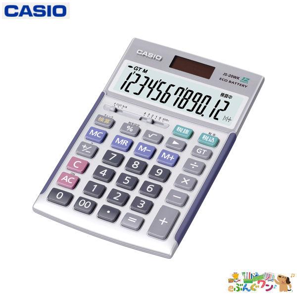 カシオ計算機 本格実務電卓 JS-20WK(12桁)【7010477】