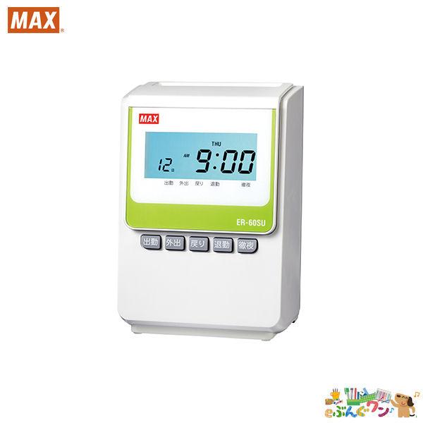 マックス(MAX)電子タイムレコーダー ER-60SU【4171230】