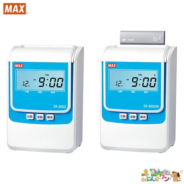 【送料無料】マックス(MAX)電子タイムレコーダー ER-80SU【4171240】