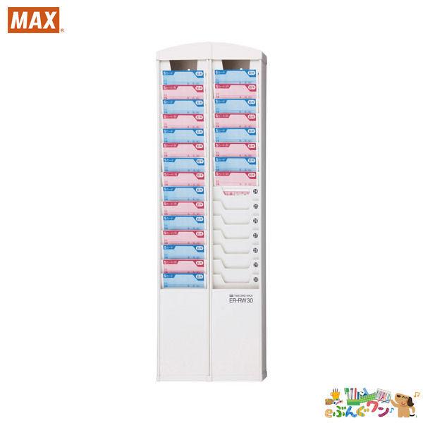 マックス(MAX)タイムカードラック<30名用> ER-RW30【4172285】