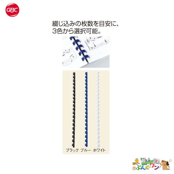 【お取り寄せ品】【送料無料】アコ・ブランズ・ジャパン GBCプラスチックリング<A4・20穴・100本入:リング径/16mm>PR1620A4-BL/ブルー【a20696】