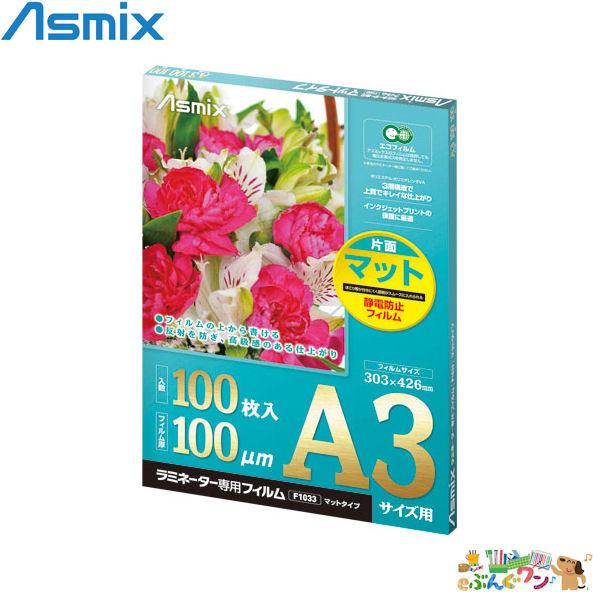 反射を防ぐマットタイプ フィルムの上から文字が書けます アスカ ASMIX ラミネートフィルム 7971023 F1033 業界No.1 100枚 片面マット A3判 送料無料 一部地域を除く