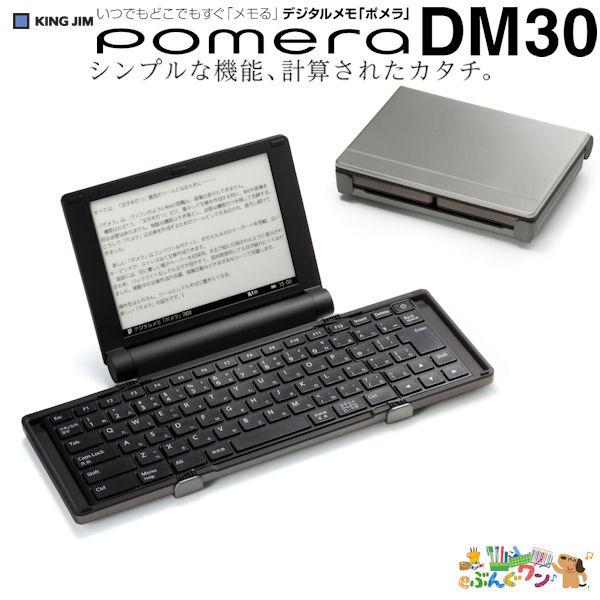 キングジム デジタルメモ「ポメラ」DM30シル【a667180】