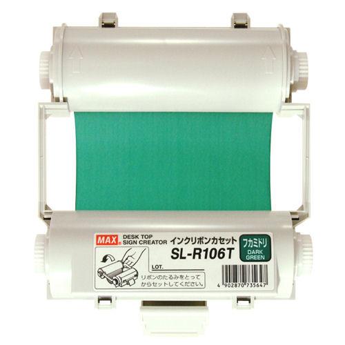 マックス(MAX) インクリボン使い切りタイプ SL-R106T/深緑【a69573】