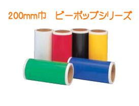 マックス(MAX) ビーポップシリーズ〔屋外用シート〕(200mm巾)SL-G211N /グレイ【a09988】