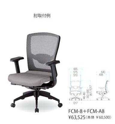 【路線便/玄関渡し】TOKIO オフィスチェア(本体+肘付)お客様組立 FCM-8+FCM-A8 グレー