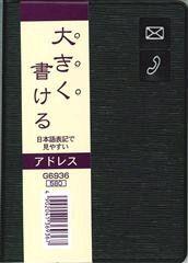 ダイゴー アドレス帳 大きく書けるアドレス G6936 正規品 スーパーSALE対象商品 1272300 割引も実施中 手帳