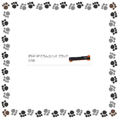 【純正品】リコー IPSiO SP ドラムユニット ブラック C730 【306587】