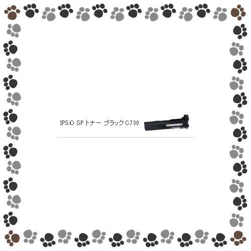 全店販売中 安定した画質を再現するリコーのレーザープリンタ用トナーです 純正品 リコー IPSiO SP ブラック トナー 600532 C730 スーパーSALE対象商品 大特価