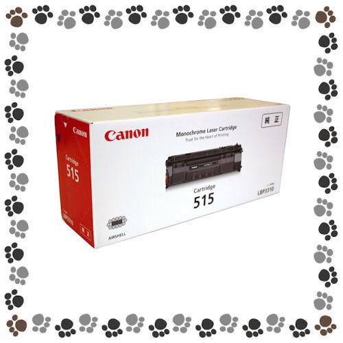 キャノン(CANON)<モノクロレーザープリンター用トナー/純正>トナーカートリッジ515【7042500】