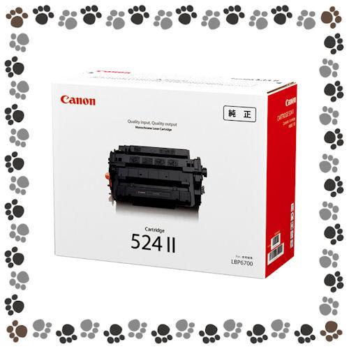 【送料無料】キャノン(CANON)<モノクロレーザープリンター用トナー/純正>トナーカートリッジ524-2【7042095】