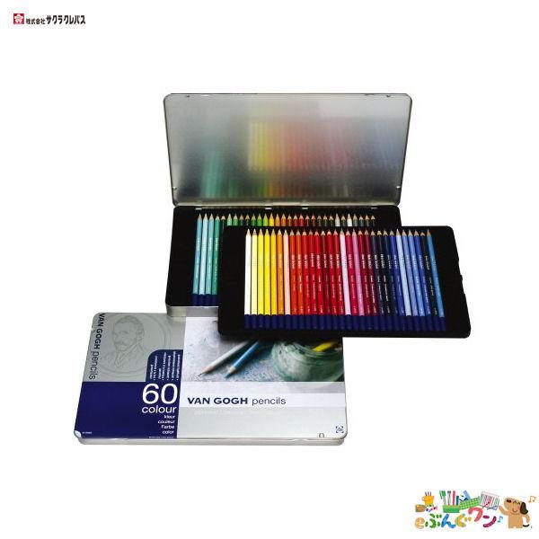【取寄品】サクラクレパス ヴァンゴッホ色鉛筆 60色セット T9773-0065【a760149】