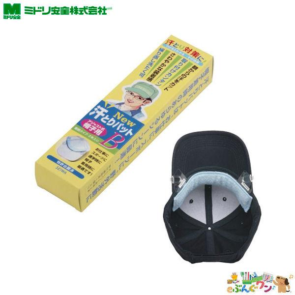 熱中対策(お取り寄せ商品)ミドリ安全 NEW汗とりパッドB(帽子用)10箱