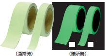 【エルティーアイ】高輝度蓄光式テープ(床・壁用) 50mm×10M AF5010【smtb-KD】