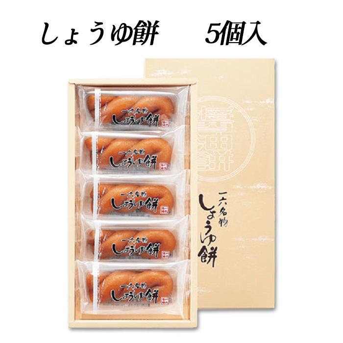 冠婚葬祭・季節の贈り物・お土産に。ほのかな醤油と生姜の風味のお餅です。 (株)一六 しょうゆ餅 5個入