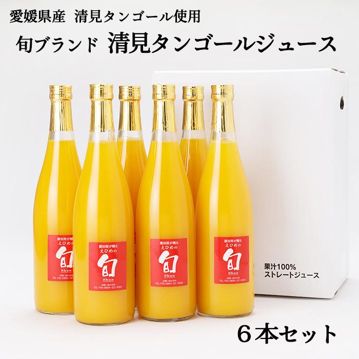 【愛媛県産柑橘使用】濱田農園 旬ブランド清見タンゴールジュース 6本入
