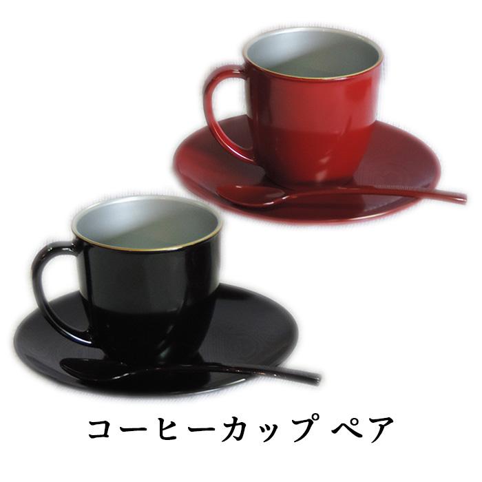 (株)伊予桜井漆器会館 コーヒーカップ ペア
