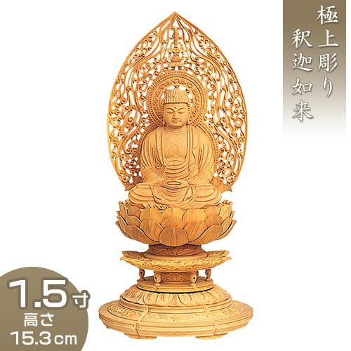 釈迦如来 丸台座瑞雲光背 柘植製 1.5寸 高さ15.3cm×巾7.8cm 【仏具 仏像 ご本尊 釈迦如来像 お釈迦様 釈迦像 お釈迦さま 木製 木彫り つげ ツゲ】