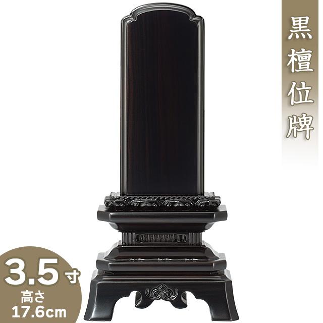 黒檀葵角切位牌 3.5寸 高さ17.6cm×巾9.2cm【お盆用品 仏具 お彼岸】