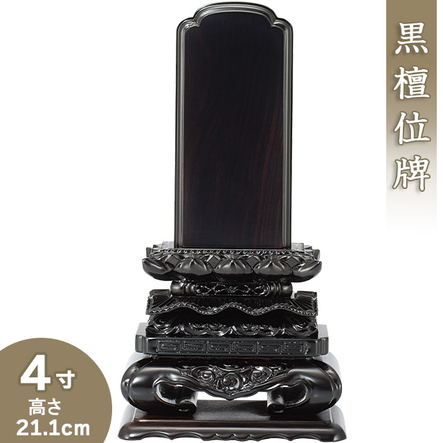 黒檀上猫位牌 4寸 高さ21.1cm×巾10.9cm【お盆用品 仏具 お彼岸】
