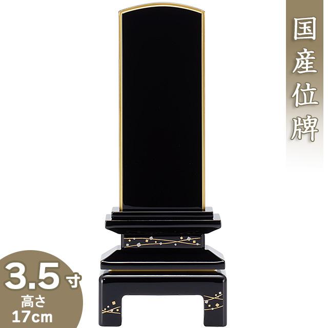 上塗京彩天の川位牌 3.5寸 高さ17cm×巾7.2cm【お盆用品 仏具 お彼岸】