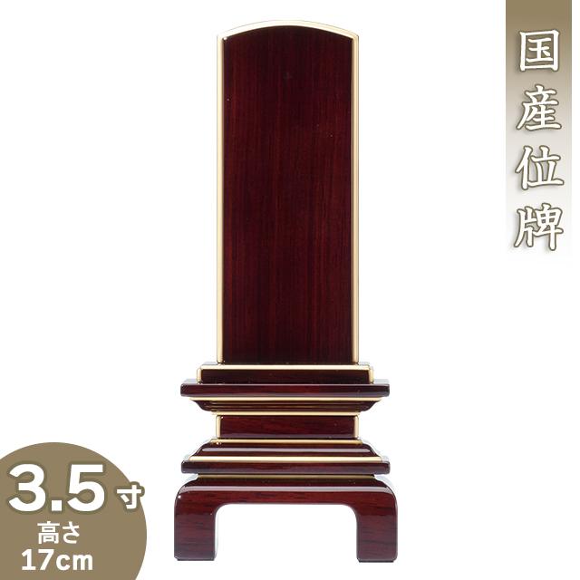 上塗紫檀京の梅位牌 3.5寸 高さ17cm×巾7.1cm【お盆用品 仏具 お彼岸】