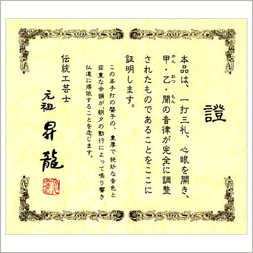 """大德寺吉林磬子 (keisu) 这手工工艺品""""上升龙""""6 英寸直径 18 厘米"""