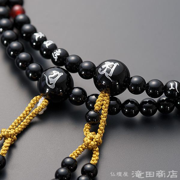 供真实言宗门念珠男性使用的光明真实言雕刻黑缟玛瑙玛瑙(menou)缝制尺2纯丝华梵天构架