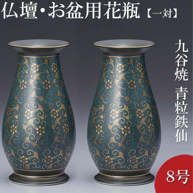 Takita Shoten For Altar Vases And Trays For Vases Kutani Blue Grain