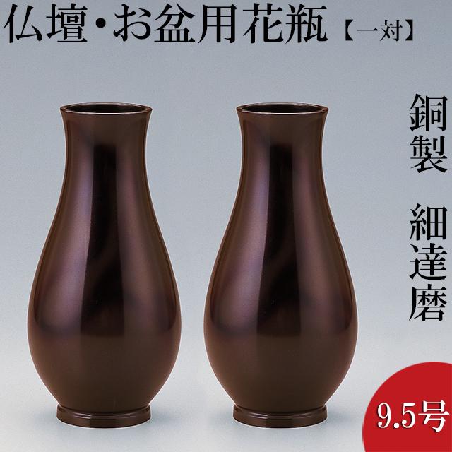 花立 花瓶 【 細達磨 本ムラ朱 9.5号 一対 】 仏具