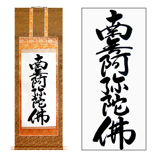 六字名号掛軸 緞子茶表装 3尺 長さ93cm×巾31cm 【お盆用品 仏具 お彼岸】