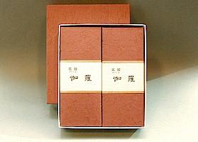 【線香 御供】【天然香木】【風韻 伽羅】【送料無料】風韻 伽羅2箱セット