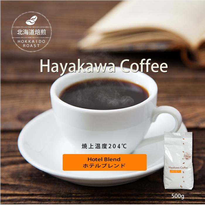 酒店混合咖啡磨豆大规模 500 g × 6 袋设置咖啡咖啡粉豪华咖啡豆滴滤咖啡出口翻译和礼物高级天茶 2016 年在庆祝在返回父母生日早期 %02p01oct16