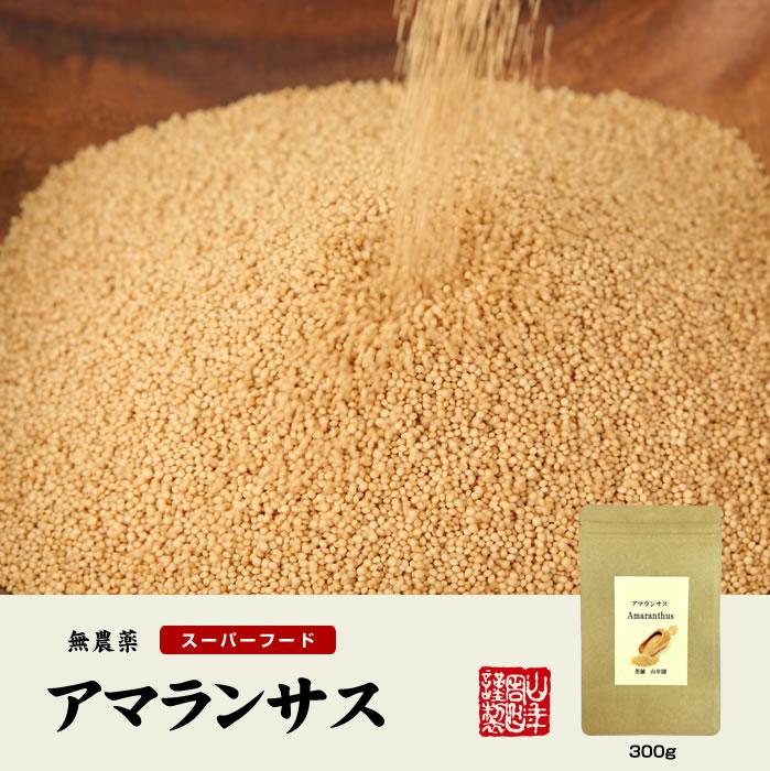 籽粒莧大規模 300 g × 6 袋在節日的返回 02P03Dec16 中設置超級食物生產的秘魯飲食補充思慕雪粒穀物有機集的禮物禮物禮品茶 2016