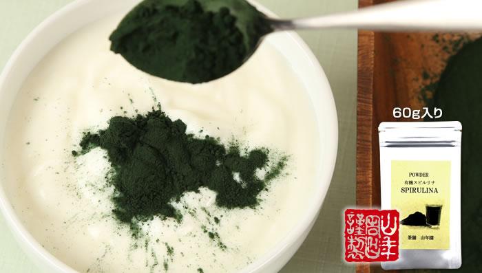 螺旋藻粉 100 %60 g × 6 袋在節日的返回 02P01Oct16 中設置粉飲食超級名人喜愛的保健品,思慕雪集的禮品禮物禮品茶 2016