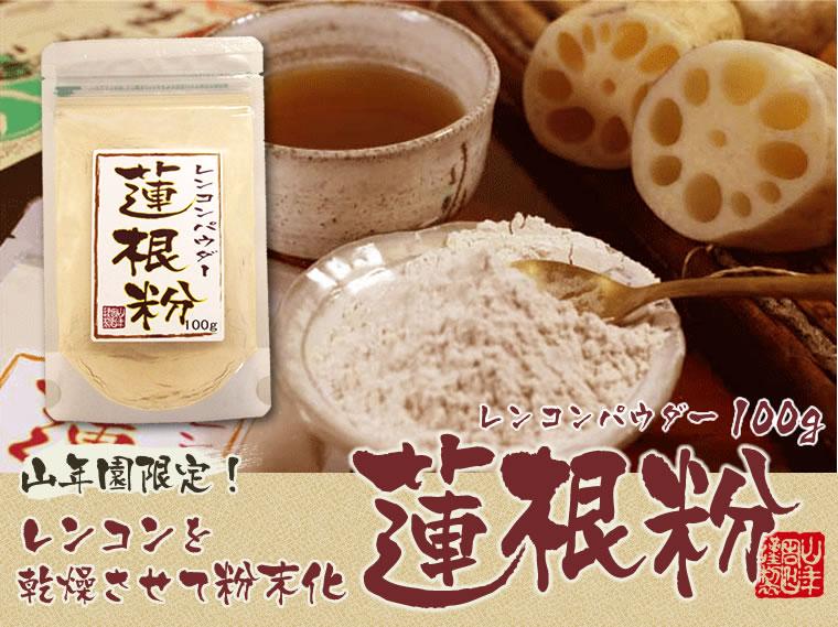 お茶うけ>健康食品>蓮根粉