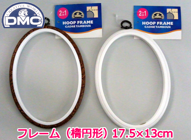 クロスステッチ刺繍枠【13×17.5cm だ円】としても完成作品を飾るフレームとしても使用できます♪  【DMC】 MV0034/175 プチフレーム(楕円形)13×17.5cm