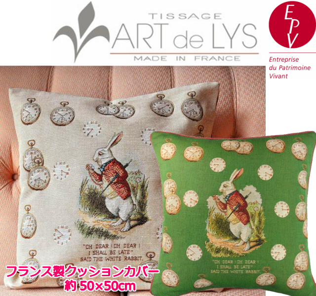 【ART de LYS】 Alice in Wonderland 8718L Late Rabbit クッションカバー (50cm角) 【送料無料】【あす楽】【HLS_DU】