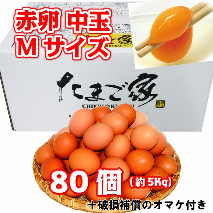 赤卵 中玉Mサイズ 80個 約5Kg 送料無料 鶏卵 若鶏卵 普段使い 生食用 安心の定価販売 お中元 九州産 日本正規代理店品 お歳暮 破損補償入り