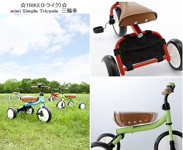 三轮车三轮车 (三轮车) 咪咪 Tricyele 简单孩子 0293年