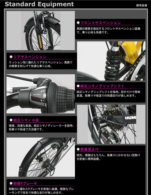 悍马悍马 20 寸折叠自行车禧玛诺 6 速齿轮作为悬浮在舒适的乘坐悍马 FDB206 Wsus 双打是!